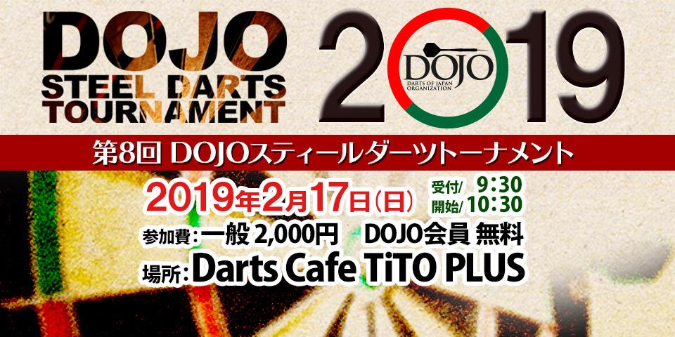 第8回 DOJOスティールダーツトーナメント