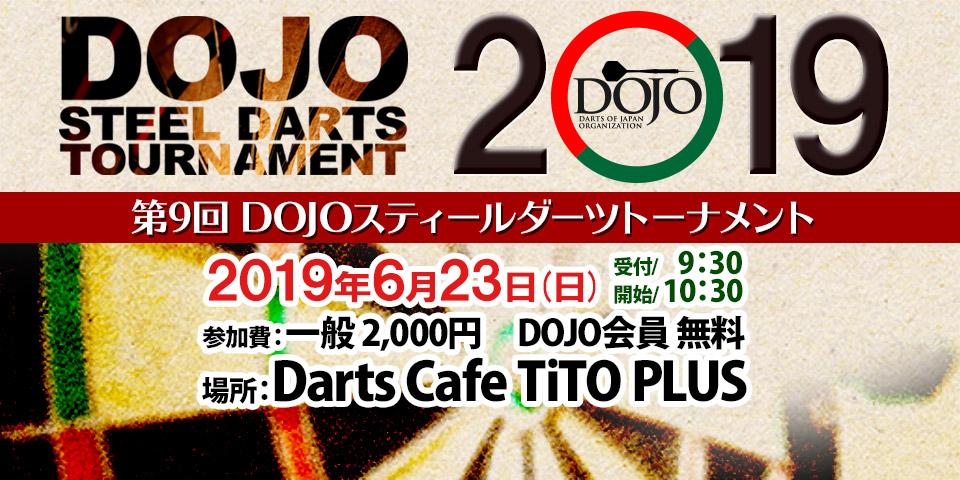 第9回 DOJOスティールダーツトーナメント