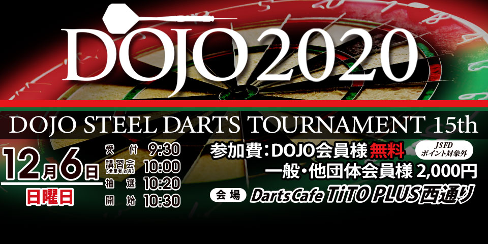 第15回 DOJOスティールダーツトーナメント