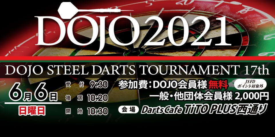 第17回 DOJOスティールダーツトーナメント