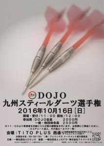 九州スティールダーツ選手権ポスター