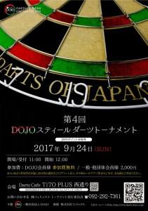 dojo_20170924