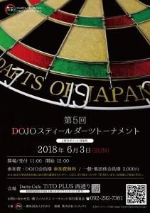 dojo_20180603
