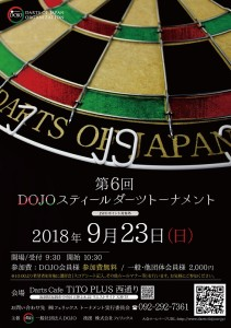dojo_20180923