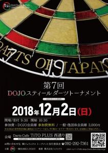 dojo_20181202