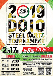 dojo_20190217